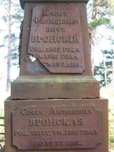 Могила Вронских