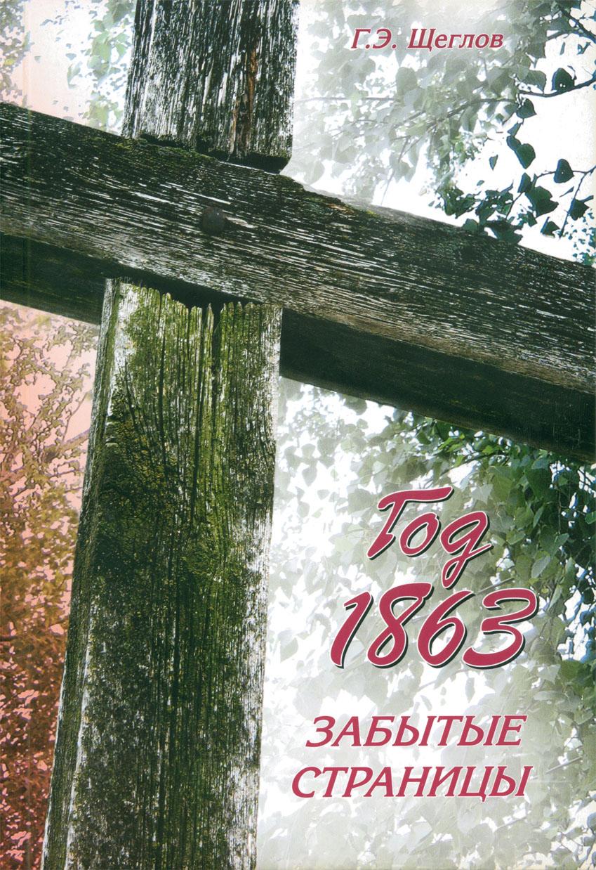 «Год 1863. Забытые страницы»