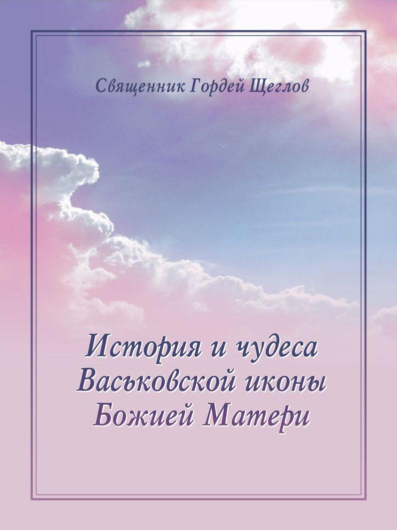«История и чудеса Ва́ськовской иконы Божией Матери»