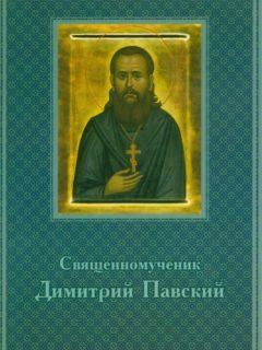 «Священно-мученик Димитрий Павский»