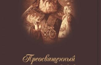 «Преосвященный Виктор Садковский, первый Минский Архиепископ»