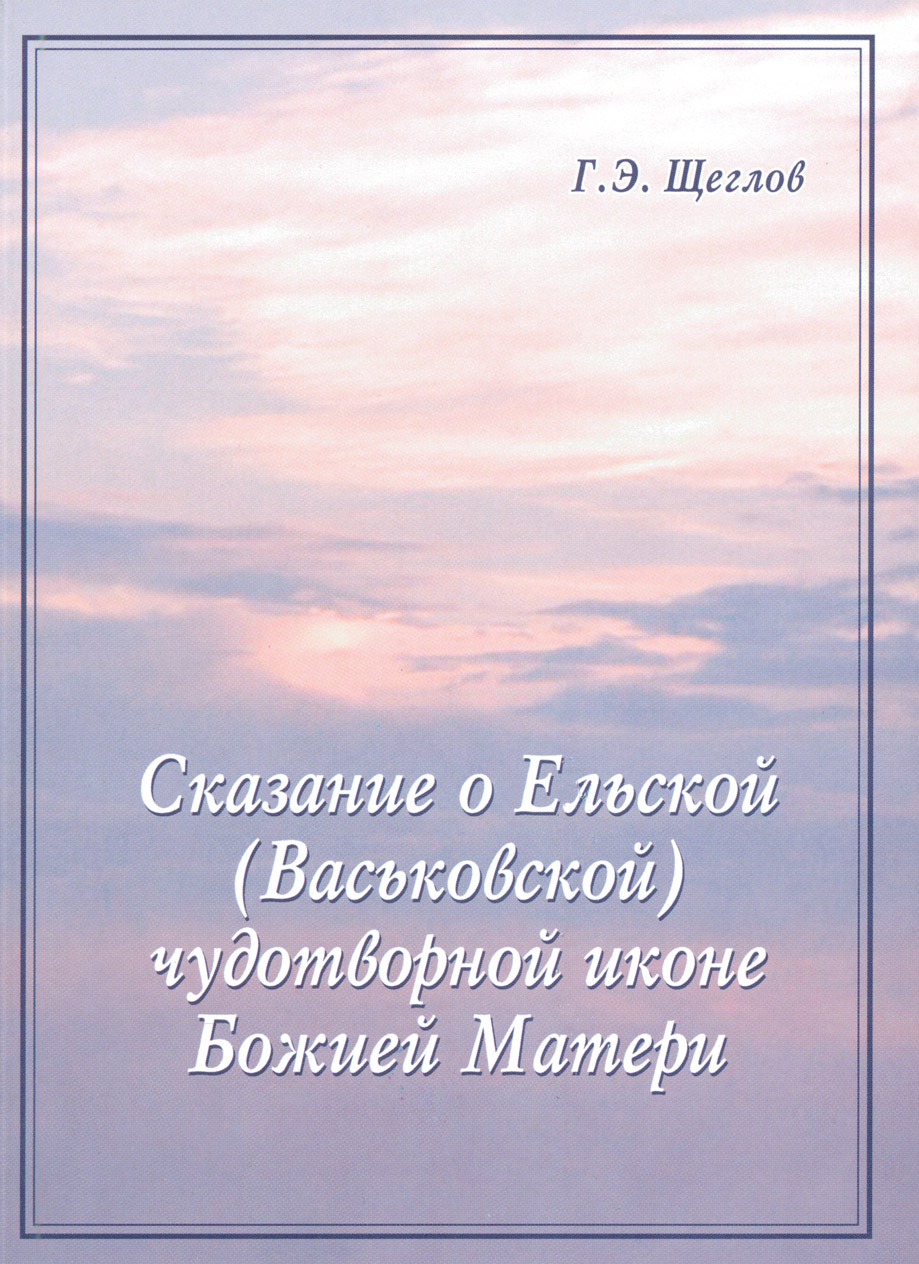 «Сказание о Ельской (Васьковской) чудотворной иконе Божией Матери»