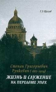 «Степан Григорьевич Рункевич (1867 – 1924).Жизнь и служение на переломе эпох»