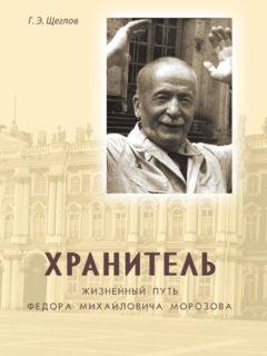 Хранитель. Жизненный путь Федора Михайловича Морозова.