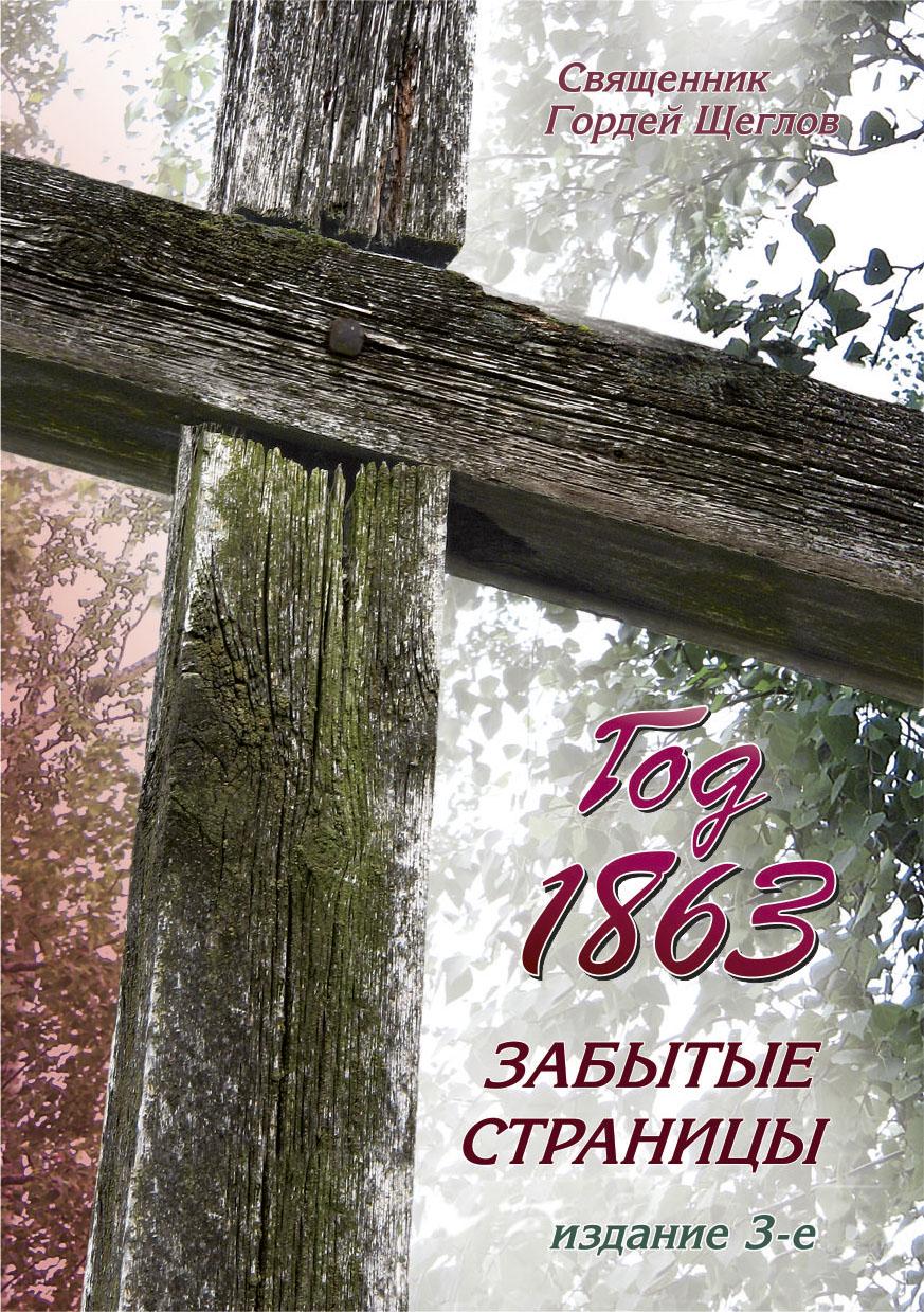 «Год 1863. Забытые страницы.» Издание 3-е
