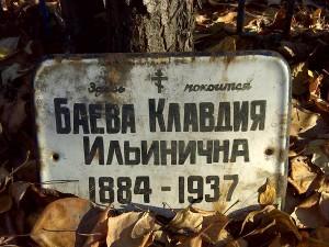 Клавдия Ивановна