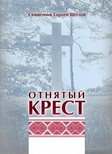 Oblojka_otn_krest4
