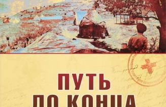 Путь до конца: история Серафимовского лазарета на Кавказском фронте (1915–1920)