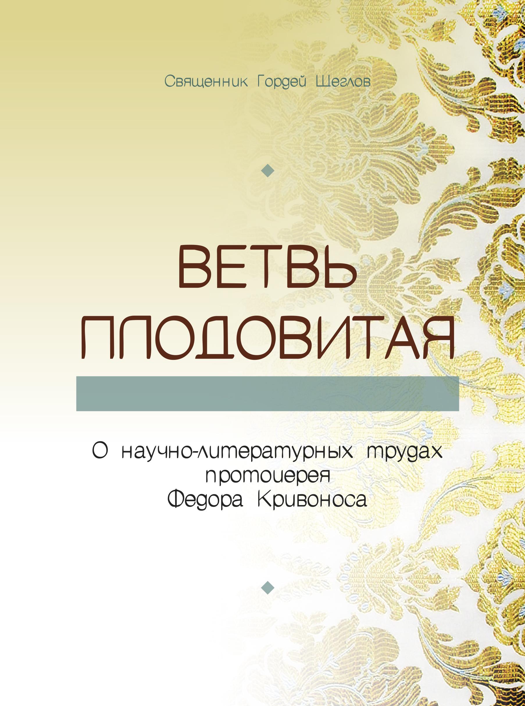 Ветвь плодовитая: О научно-литературных трудах протоиерея Федора Кривоноса