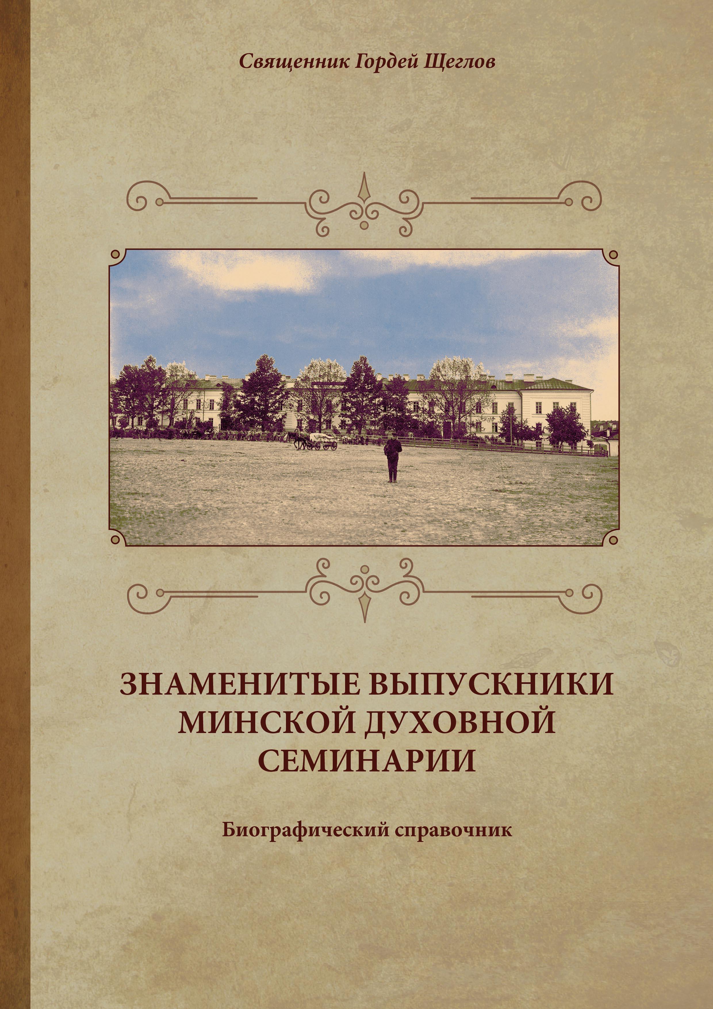 Знаменитые выпускники Минской духовной семинарии: биографический справочник