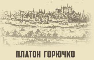 Платон Горючко