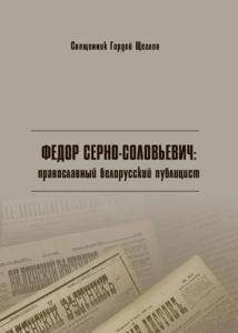 Федор Серно-Соловьевич : православный белорусский публицист.