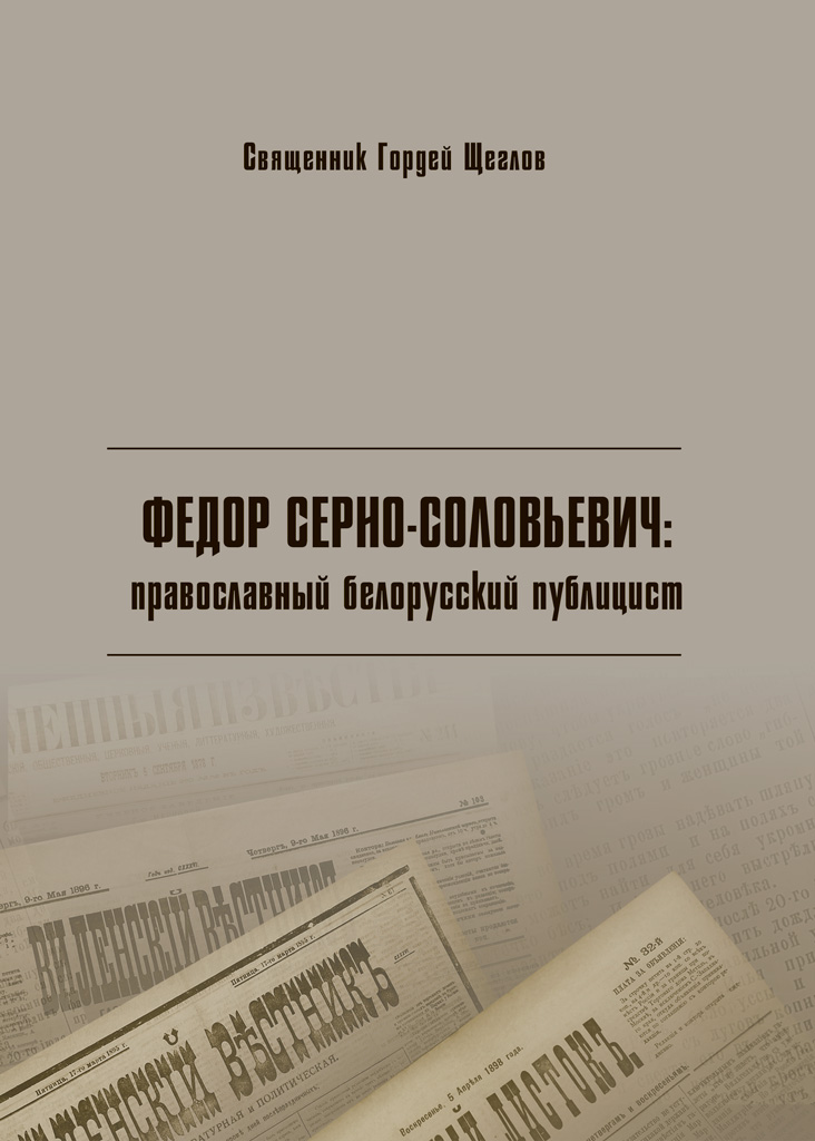 Solovievich_print 1