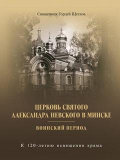 Церковь святого Александра Невского в Минске: воинский период. К 120-летию освящения храма.
