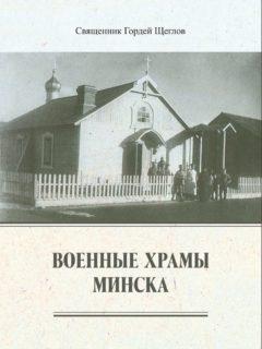 Военные храмы Минска